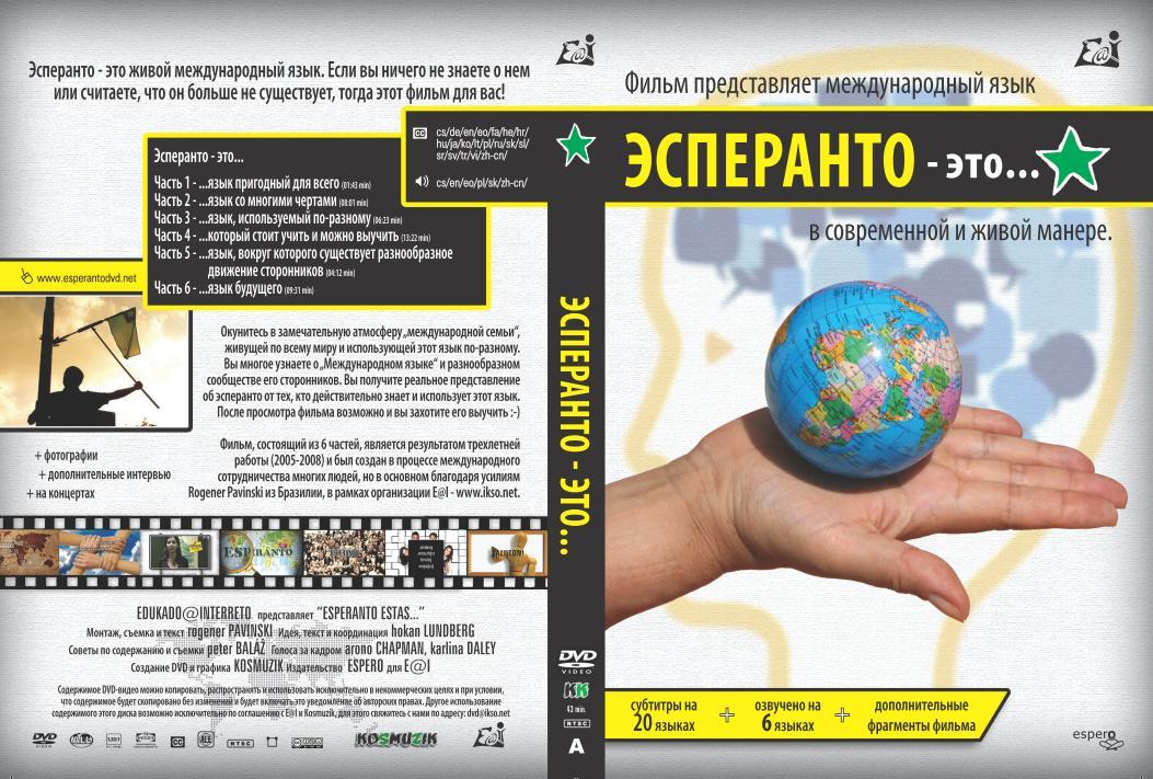 esperanto_estas_ru.jpg